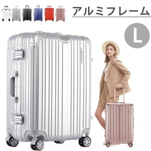 スーツケース アルミフレーム キャリーバッグ Lサイズ 大型 超軽量  ファスナー スーツケースキャリー ハードケース TSA キャリーケース ハンガー 1年保証