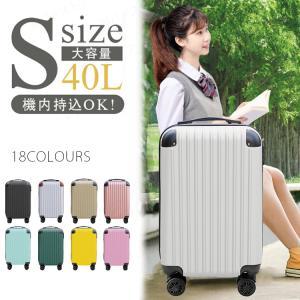 スーツケース  機内持ち込み キャリーケース キャリーバッグ  おしゃれ  sサイズ 軽量 1日〜3日用  旅行 ビジネス かわいい 小型  バッグの画像