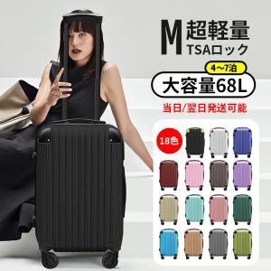 スーツケース 中型 軽量 Mサイズ キャリーケース キャリーバック  ファスナータイプ ハードケース...