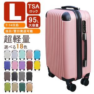 スーツケース キャリーバック Lサイズ 大型 超軽量  ファスナー スーツケースキャリー ハードケース TSA キャリーケース ハンガー 1年保証