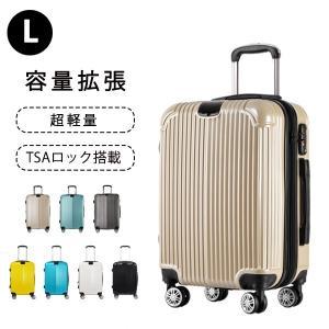 スーツケース L キャリーバッグ  容量アップ ABS+PC 鏡面 超軽量 TSAロック ファスナー