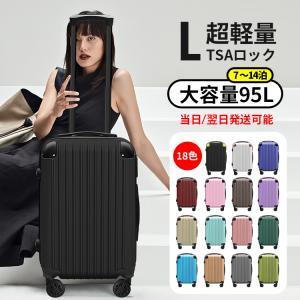 スーツケース l サイズ  キャリーバッグ おしゃれ 人気 キャリーバッグ 大型 超軽量 7日以上用 かわいい 旅行 出張の画像