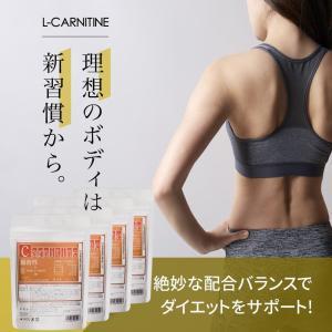 コンディショニングサプリメント L-カルニチン 4袋セット