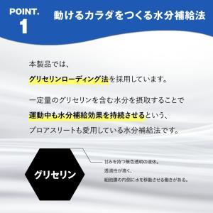 サプリメント飲料 グリセリンローディング L-グルタミン1,000mg配合 アルファウォーター 4袋バリューパック|best-supple|04
