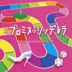 【CD】 TBS系 火曜ドラマ プロミスシンデレラ オリジナルサウンドトラックの商品画像 ナビ