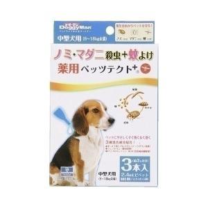 ドギーマンハヤシ 薬用ペッツテクト+ 中型犬用 3本入 〔ペット用品〕 送料無料|best-value