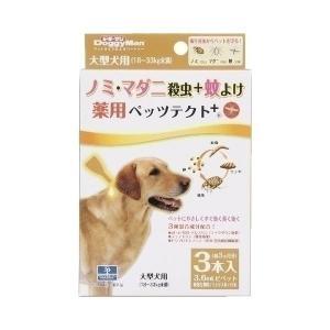 ドギーマンハヤシ 薬用ペッツテクト+ 大型犬用 3本入 〔ペット用品〕 送料無料|best-value