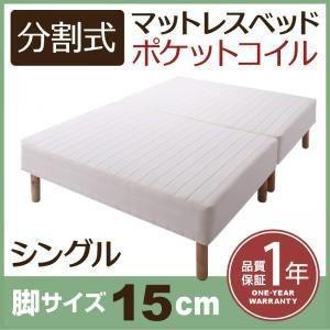 脚付きマットレスベッド シングル 脚15cm 新 移動ラクラク 分割式ポケットコイルマットレスベッド 送料無料|best-value