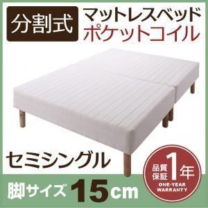脚付きマットレスベッド セミシングル 脚15cm 新 移動ラクラク 分割式ポケットコイルマットレスベッド 送料無料|best-value