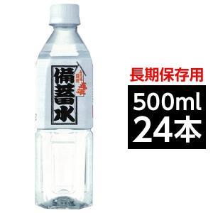 〔飲料〕災害・非常用・長期保存用 天然水 ナチュラルミネラル...