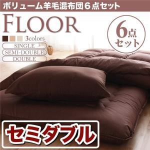 布団6点セット セミダブル ブラウン 羊毛混タイプ ボリューム布団6点セット 送料無料|best-value