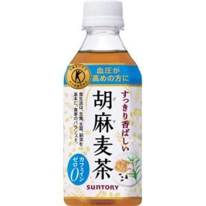 〔まとめ買い〕サントリー 胡麻麦茶(ごまむぎちゃ) 特定保健...