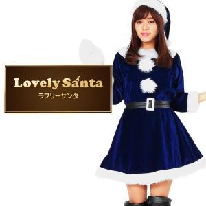サンタコス 可愛い レディース ワンピース ふわふわ手袋付き サンタコスチューム ブルー 青 送料無料|best-value