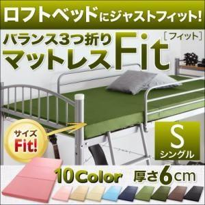 マットレス シングル〔Fit〕さくら ロフトベッドにジャストフィット バランス3つ折りマットレス〔Fit〕フィット 6cm 送料無料〔代引不可〕|best-value