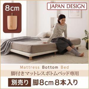 〔本体別売〕 高さ 8cm脚 8本入り 搬入 組立 簡単 選べる7つの寝心地 すのこ構造 脚付きマットレス ボトムベッド 専用 別売り 脚 送料無料|best-value