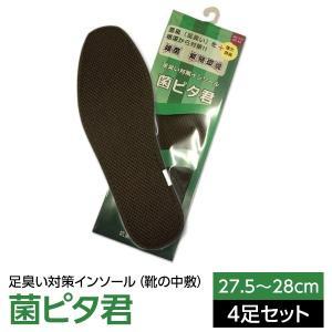 足臭い対策インソール(靴の中敷き) 菌ピタ君(27.5〜28cm)×4足 (メンズ 大きいサイズ) 送料無料|best-value