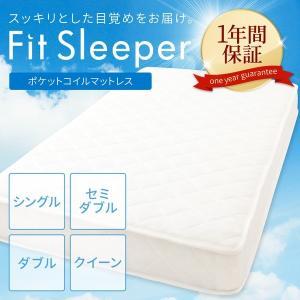 ポケットコイルマットレス シングル S 『 フィットスリーパー -理想的な寝姿勢をサポート-』 ホワイト 白 〔1年保証〕 送料無料|best-value