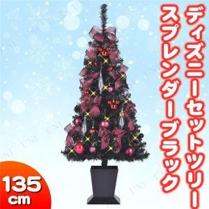 クリスマスツリー 〔スプレンダーブラック〕 135cmサイズ 『ディズニーセットツリー』 〔イベント パーティー〕 送料無料