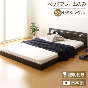 宮付き ローベッド 連結式ベッド セミシングルサイズ ベッドフレームのみ 棚付き ライト付き 国産 ...