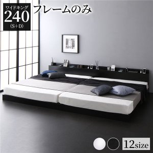 宮棚付き ローベッド 連結ベッド ワイドキングサイズ 240 S+D ベッドフレームのみ スノコ L...