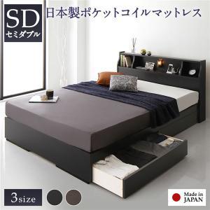 ヘッドボード付 2段棚 収納ベッド セミダブル 日本製ポケットコイルマットレス付 引出し2杯付 ライ...