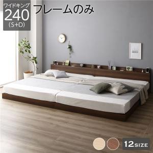 最大26%還元 ベッド ワイドキング240(S+D) ベッドフレームのみ 連結 ローベッド 照明付き...