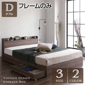 ベッド 収納付き 引き出し付き 木製 棚付き コンセント付き ヴィンテージ ブラウン ダブル ベッド...