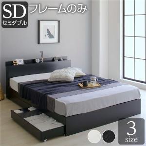 ベッド セミダブル ベッドフレームのみ 収納付き 引き出し付き 木製 棚付き コンセント 送料無料
