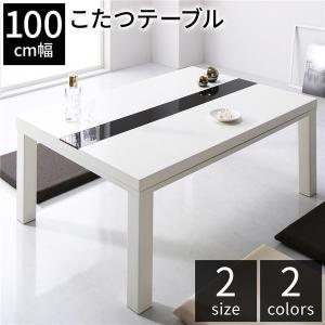 こたつテーブル 幅100×奥行70cm 鏡面 リビングテーブル ローテーブル こたつ 送料無料〔代引不可〕|BestValueStyle PayPayモール店