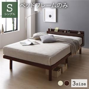 ベッド ブラウン シングル フレームのみ すのこ 棚付き コンセント付き スマホスタンド 頑丈 木製...