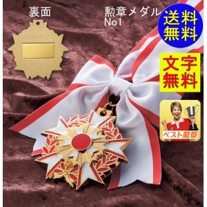 メダル【高級勲章】【文字無料】勲章メダル ●75mm径 best