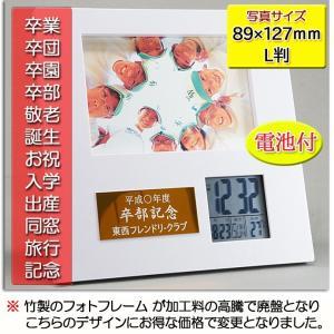 116043da7e 卒業記念品【レーザー文字無料】フォトフレーム(名入れ)時計付!「A8881W ...