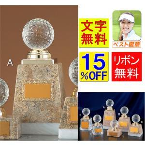 トロフィー【文字彫刻 無料】ゴルフ ガラス製ゴルフトロフィー B365-Aサイズ●高さ180mm|best