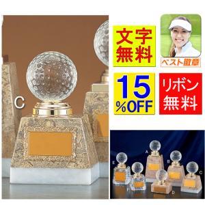 トロフィー【文字無料】ゴルフ人気!ガラスゴルフトロフィー B365-Cサイズ●高さ135mm|best