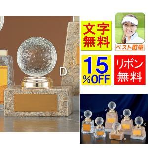 ゴルフトロフィー【文字彫刻無料】 人気のゴルフトロフィー B365-Dサイズ●高さ95mm|best