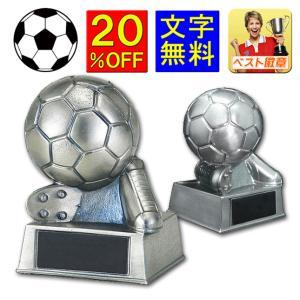 トロフィー【文字無料】サッカー人気No1サッカートロフィーB388-B ●95mm|best