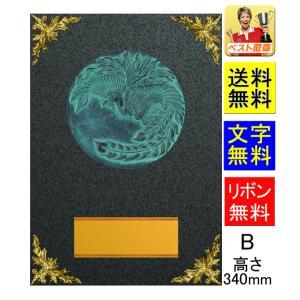 楯(盾)【文字無料】【表彰】 記念品に!表彰楯 C006-Bサイズ●高さ340mm|best