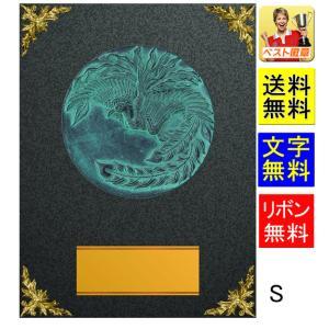 楯(盾)【送料&文字無料】【表彰】 記念品に!表彰楯 C006-Sサイズ●高さ385mm|best