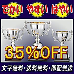 【35%OFF】優勝カップ【送料無料・文字無料】 優勝カップ Bサイズ●高さ417mm|best