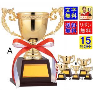 優勝カップ【文字無料】定番のゴールドカップGA219-Aサイズ ●高さ245mm(トロフィー/トロフィ/優勝カップ/優勝カップ販売/楽天/通販)|best