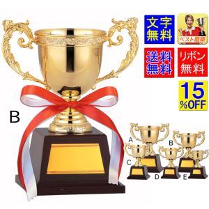 優勝カップ【文字彫刻無料】 ゴールド優勝カップ GA219-Bサイズ ●高さ205mm|best