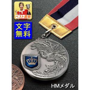 メダル【文字無料】選べる76種目メダル●径65mm(写真上の中サイズのメダル) best