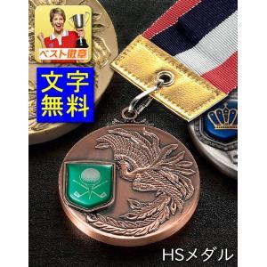 メダル【文字無料】選べる76種目メダル●径52mm(写真右の小サイズのメダル)(トロフィー/優勝カップ/販売/メダル/通販)|best