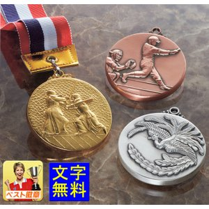 メダル【文字彫刻無料】格安表彰メダル金・銀・銅 ●径52mm|best