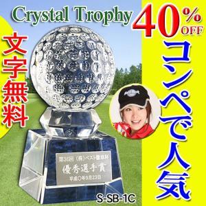 トロフィー ゴルフ クリスタル ガラス●S-SB-1C(小) 高さ115mm レーザー文字彫刻無料 ...