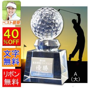 ゴルフ トロフィー S-SB-1A(大)クリスタルガラス★★★|best