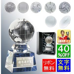 トロフィー クリスタル 40%OFF レーザー文字無料 ガラス トロフィー 種目 競技別