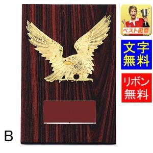 楯(盾)【文字無料】【表彰】人気!表彰記念楯  W-CE5735-Bサイズ●高さ180mm|best
