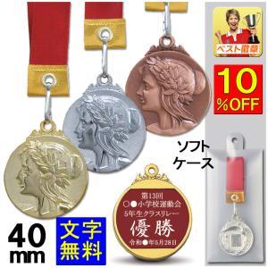 メダル【 赤リボン 】卒業記念品【レーザー彫刻無...の商品画像