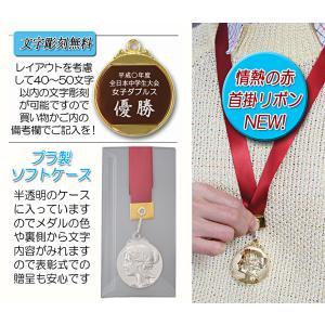 メダル【 赤リボン 】卒業記念品【レーザー彫刻...の詳細画像2
